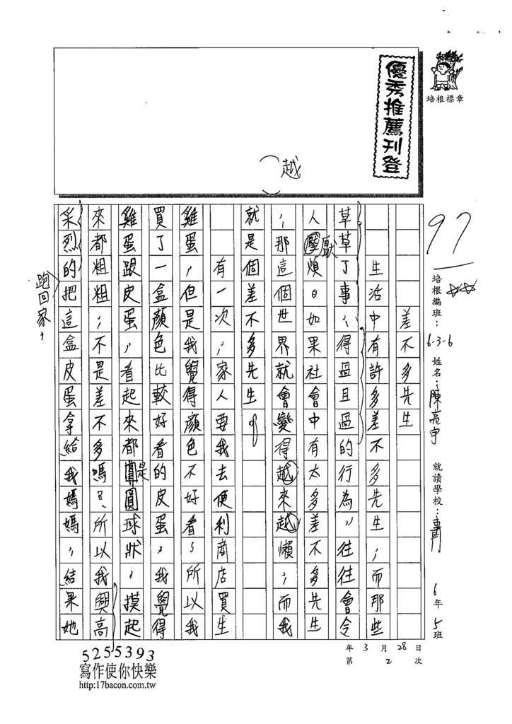 109W6402陳亮宇 (1).tif