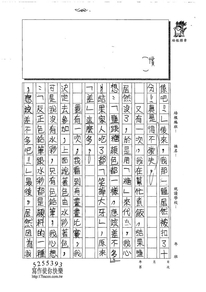 109W6402羅立宸 (2).tif
