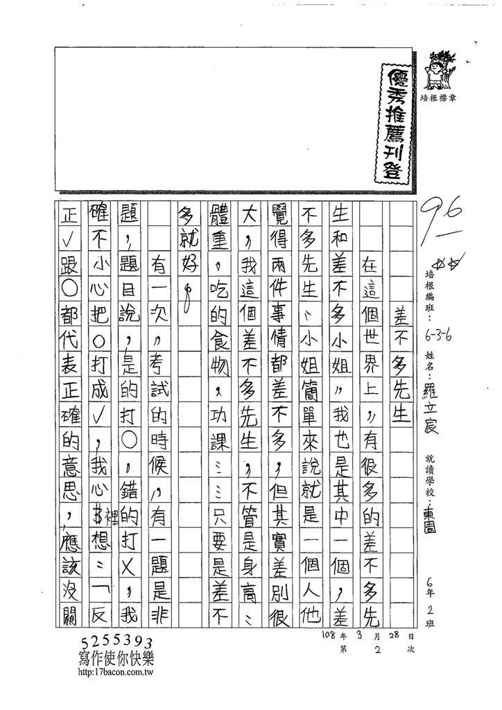 109W6402羅立宸 (1).tif