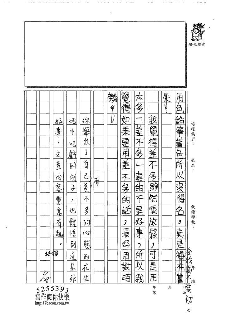 109W6402羅立宸 (3).tif