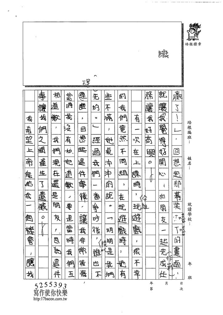 109W5402吳奕佳 (2).tif