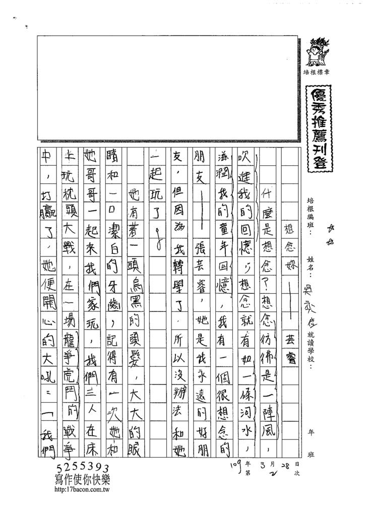 109W5402吳奕佳 (1).tif