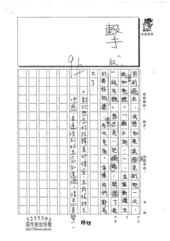 109W5402吳奕佳 (3).tif