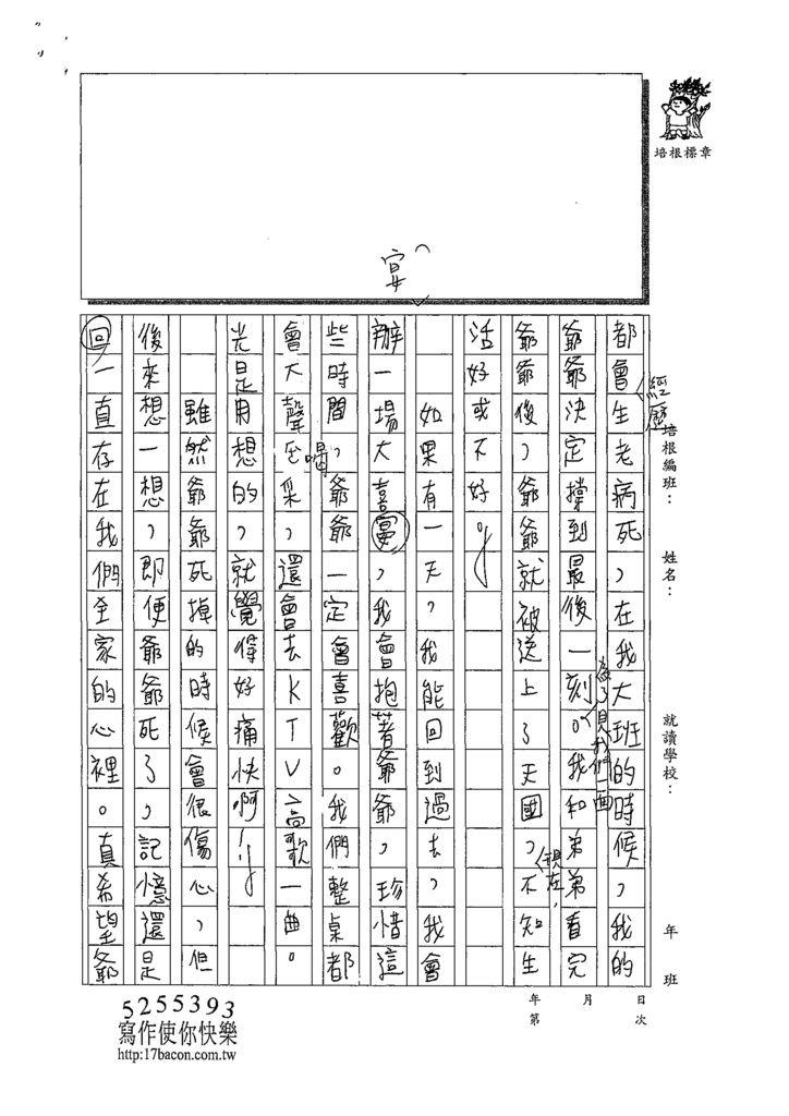 109W5402周羿均 (2).tif
