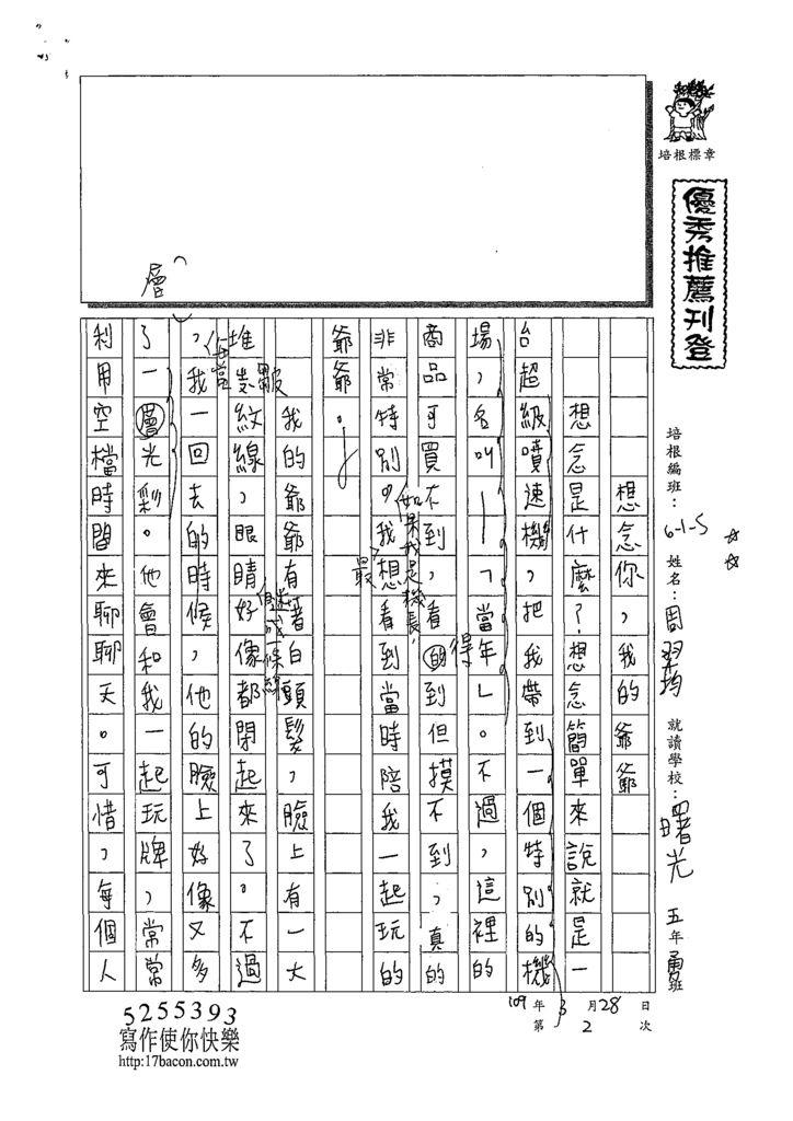 109W5402周羿均 (1).tif