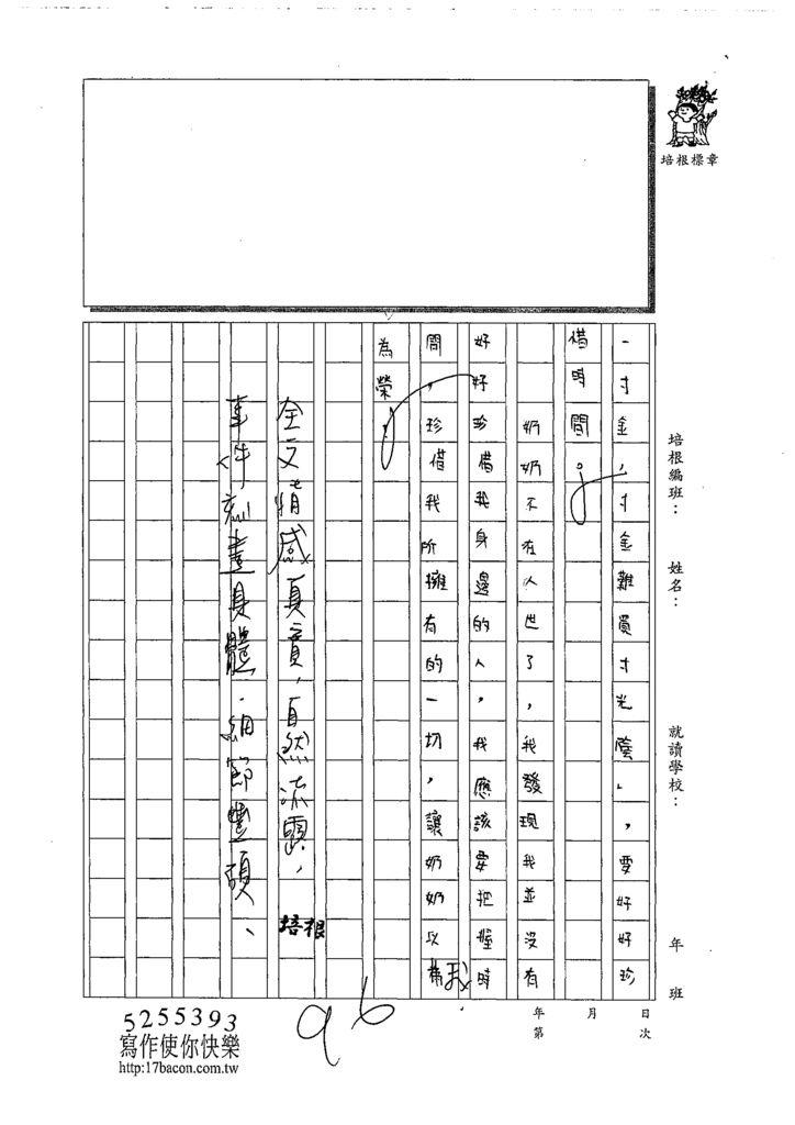 109W5402張沛芸 (3).tif