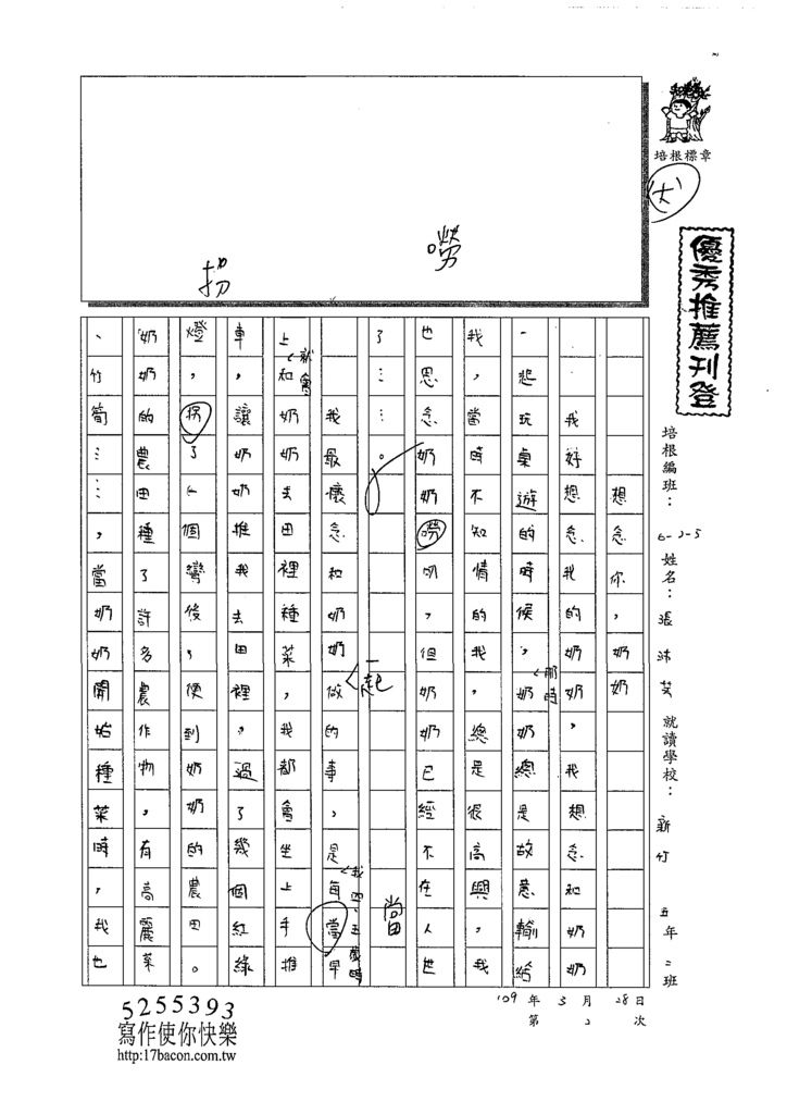 109W5402張沛芸 (1).tif