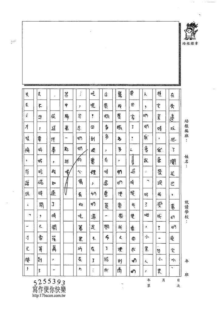 109W5402張沛芸 (2).tif