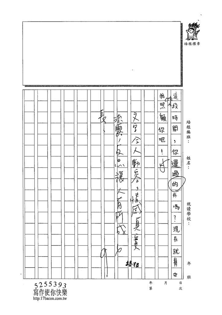 109W5402陳均翰 (4).tif