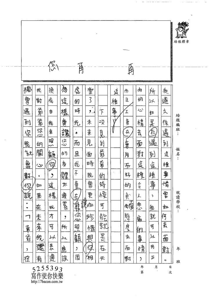 109W5402陳均翰 (3).tif