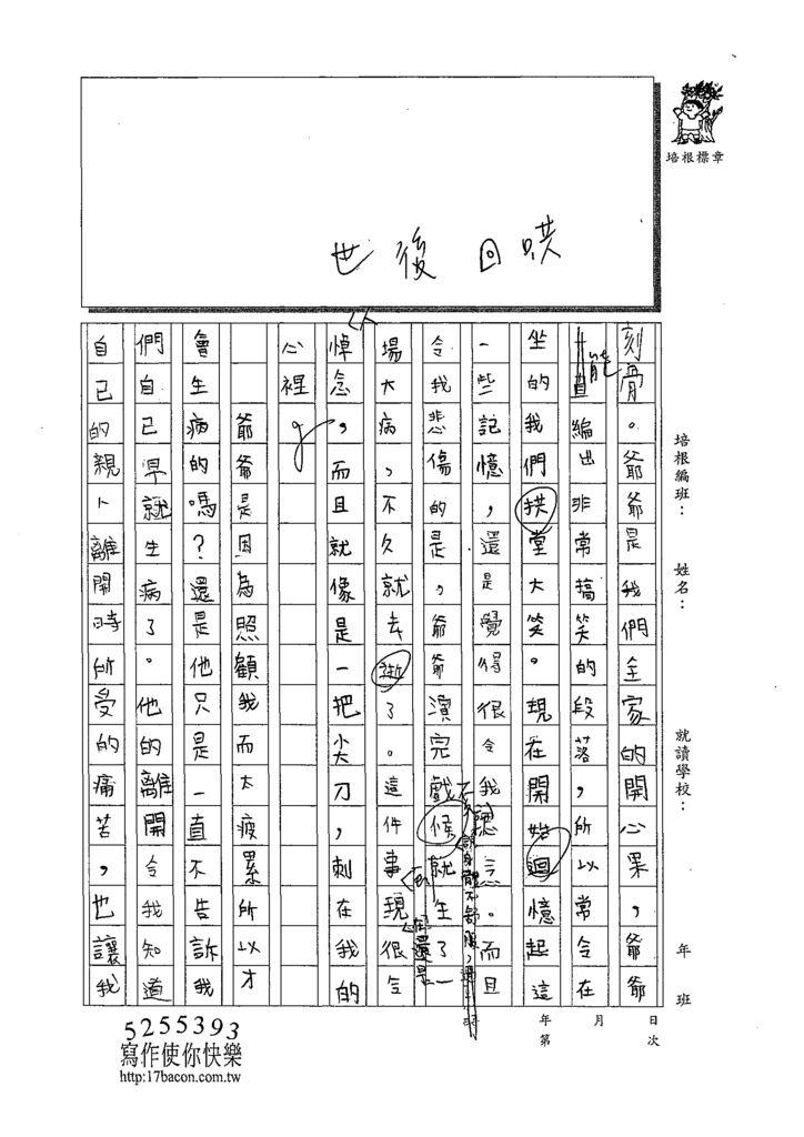 109W5402陳均翰 (2).tif