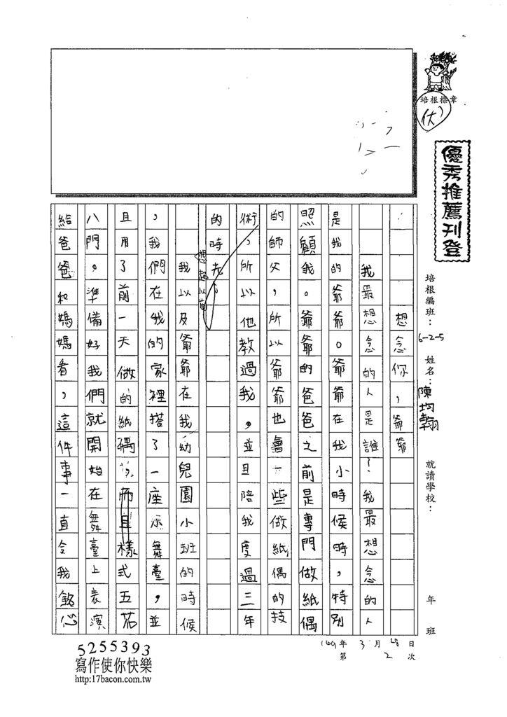 109W5402陳均翰 (1).tif