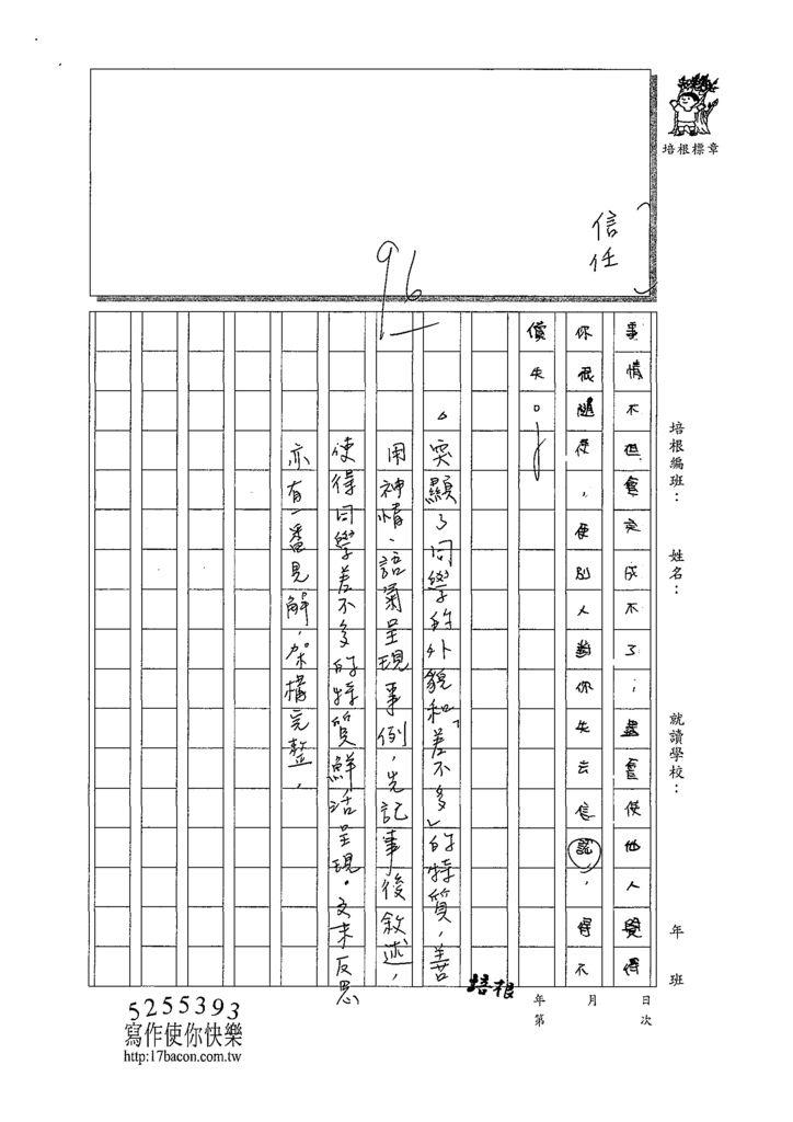109W6402黃子恆 (3).tif