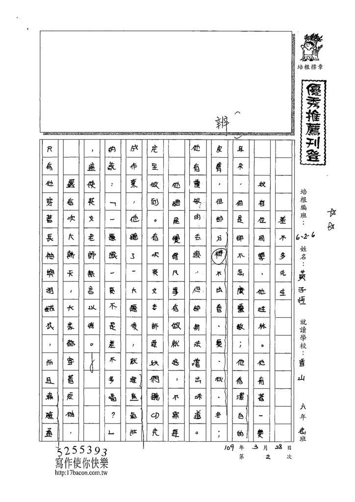 109W6402黃子恆 (1).tif