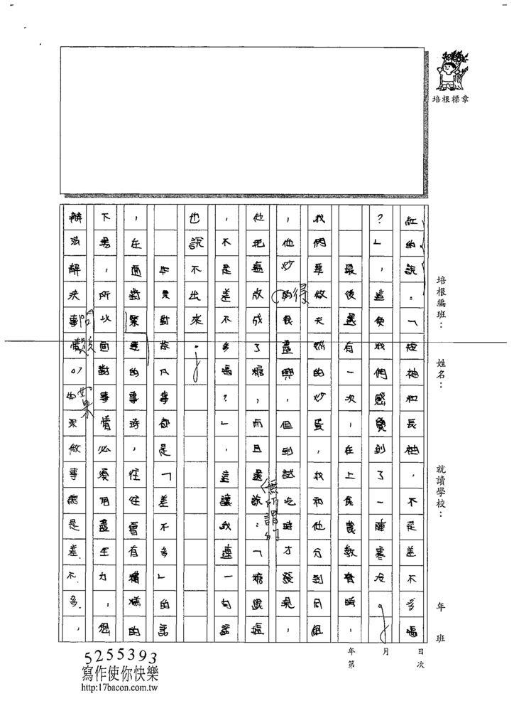 109W6402黃子恆 (2).tif