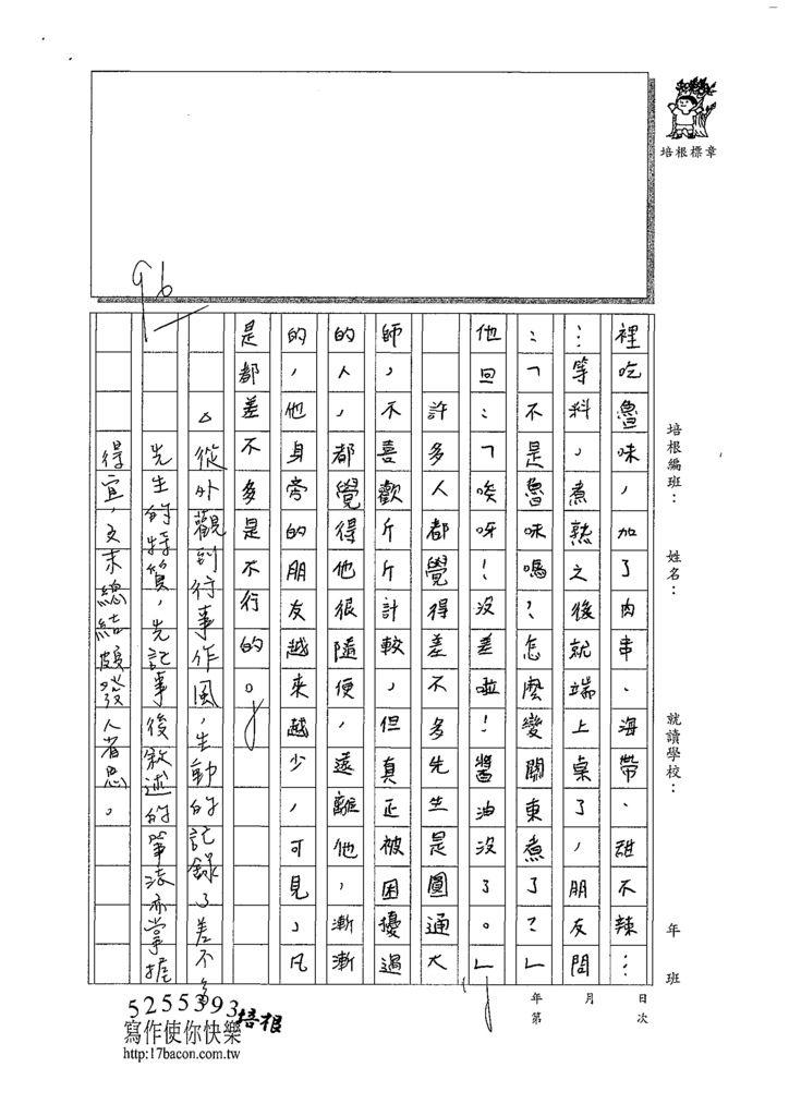 109W6402劉育寧 (3).tif