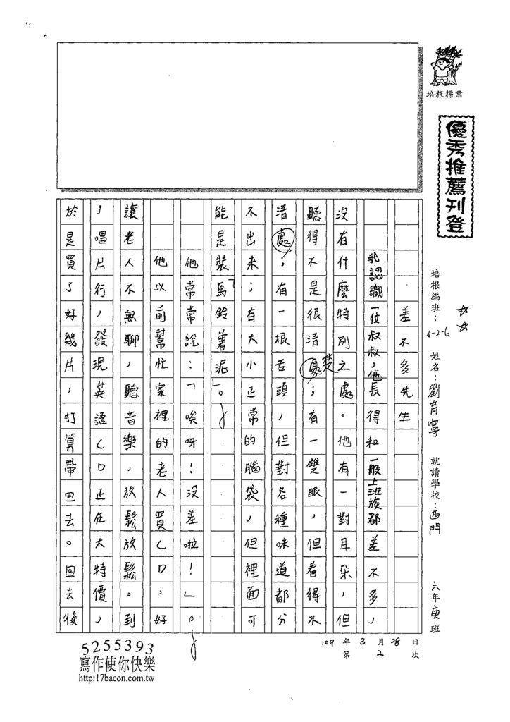 109W6402劉育寧 (1).tif