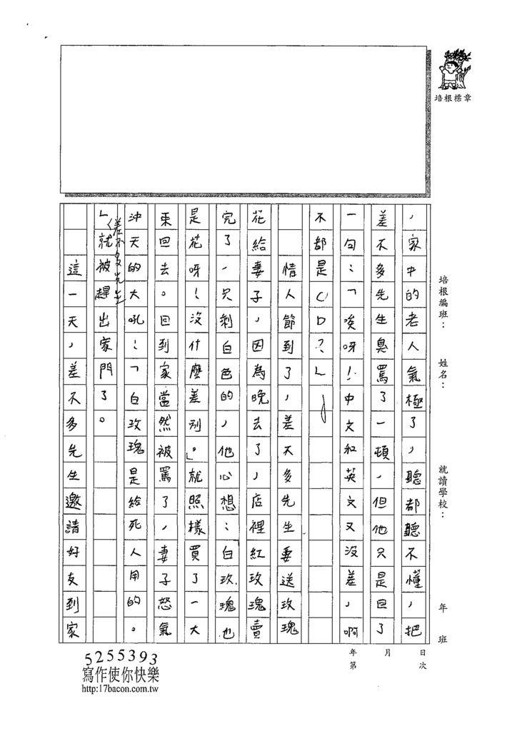 109W6402劉育寧 (2).tif