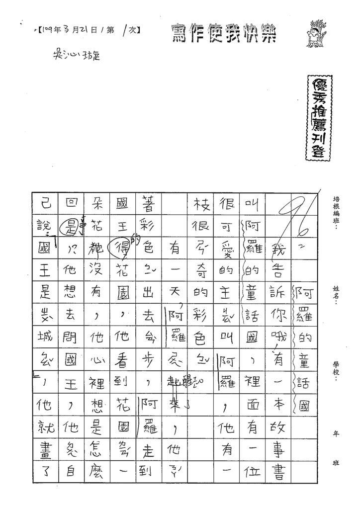 109W2401吳沁璇 (1).tif