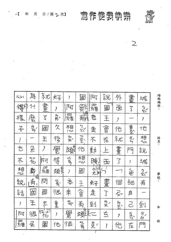 109W2401吳沁璇 (2).tif