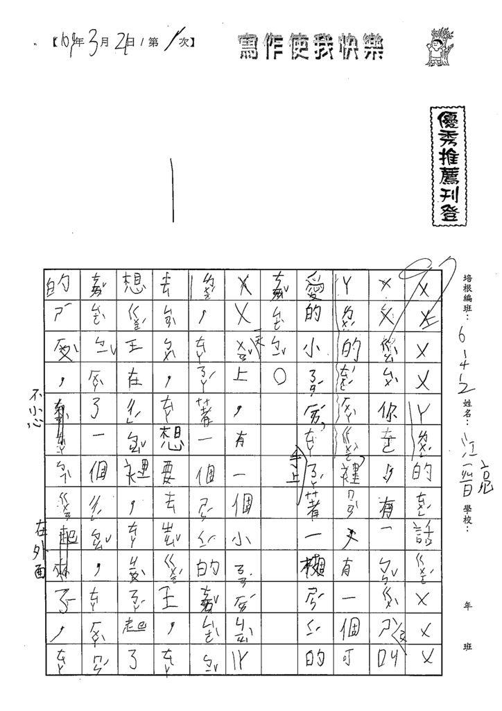 109W2401江晉亮 (1).tif