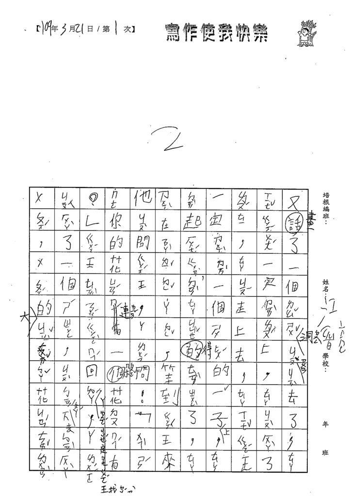 109W2401江晉亮 (2).tif