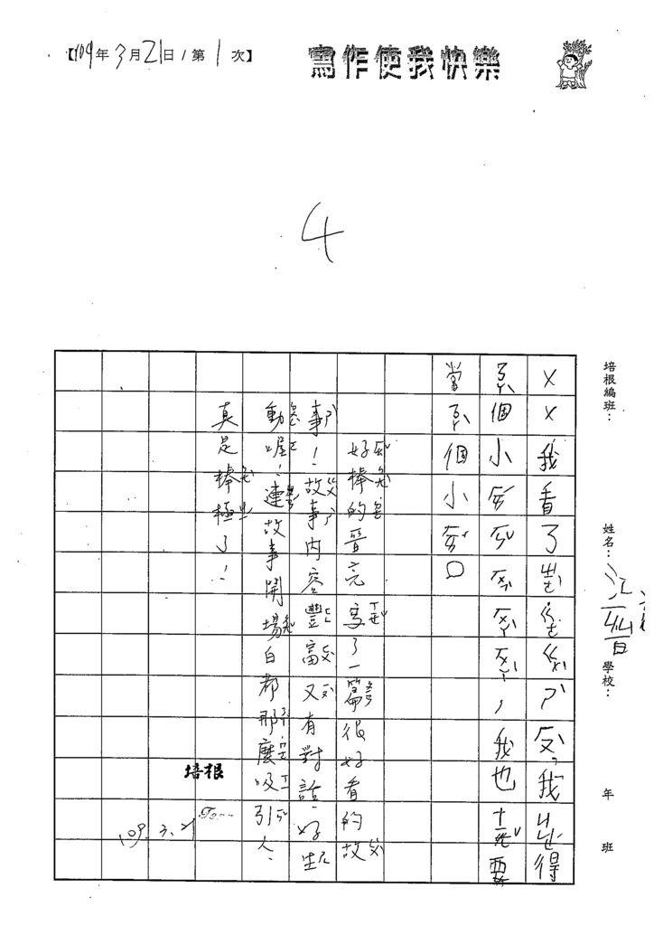 109W2401江晉亮 (4).tif
