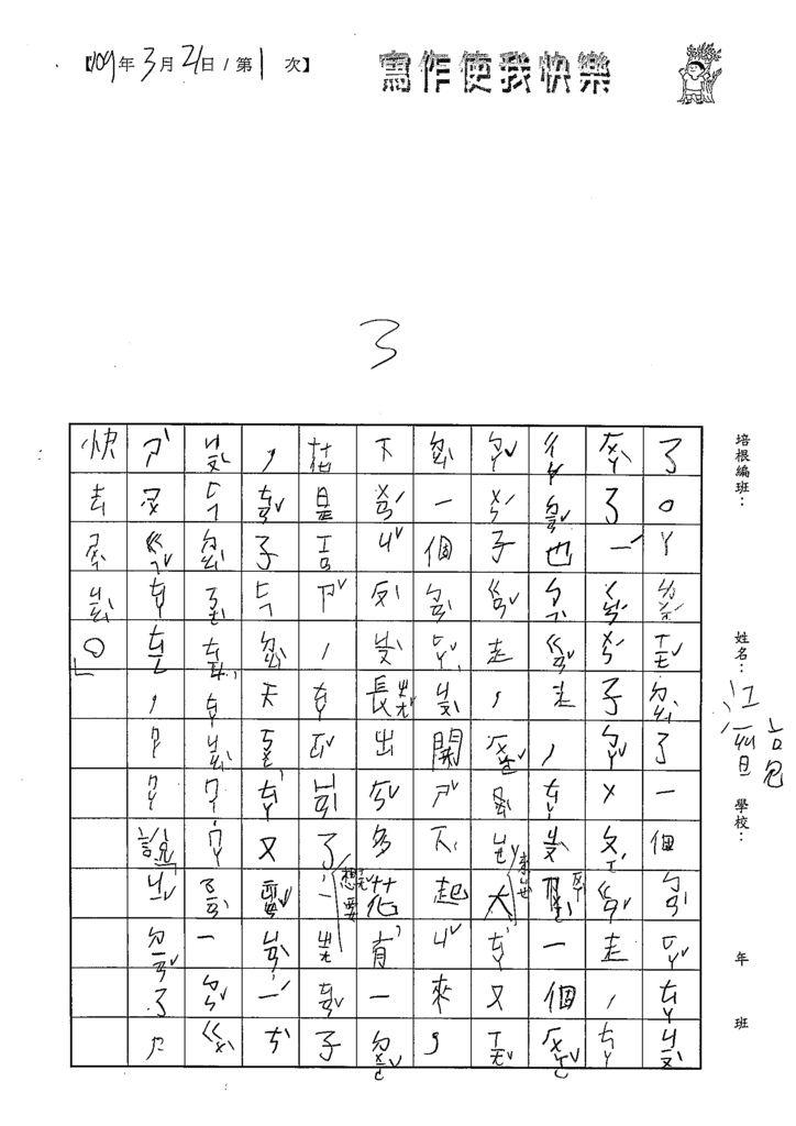 109W2401江晉亮 (3).tif