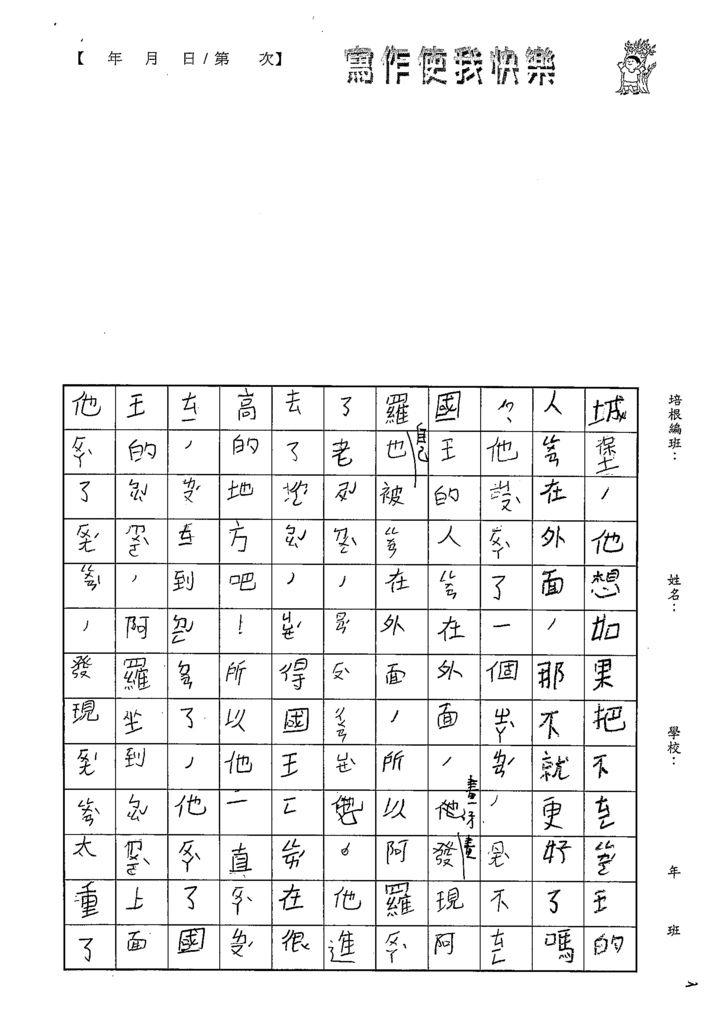 109W2401張允誠 (2).tif