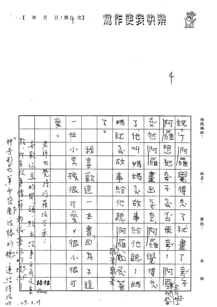 109W2401吳沁璇 (4).tif
