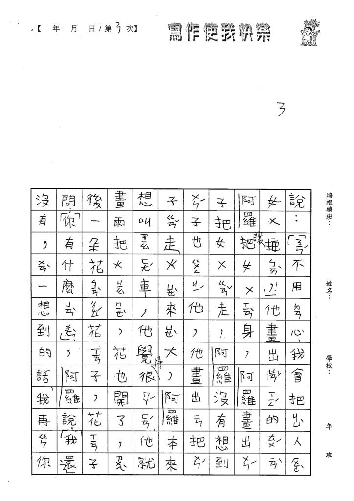 109W2401吳沁璇 (3).tif