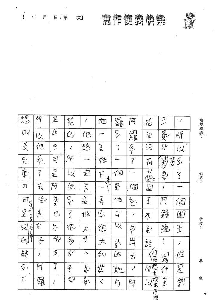 109W2401張允誠 (3).tif