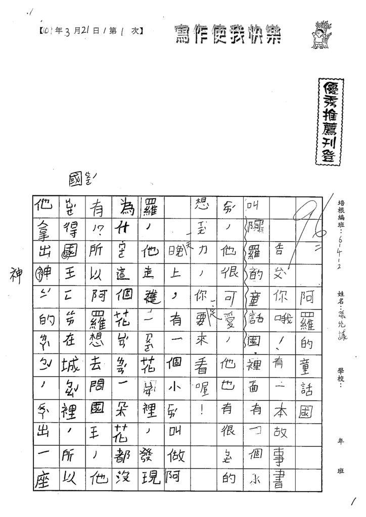 109W2401張允誠 (1).tif