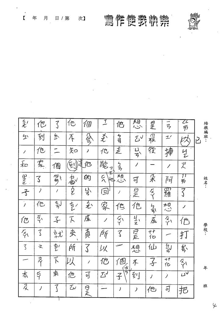 109W2401張允誠 (4).tif