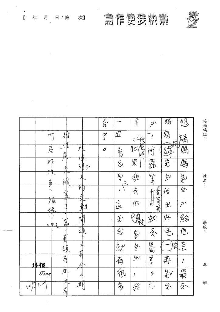 109W2401張允誠 (5).tif