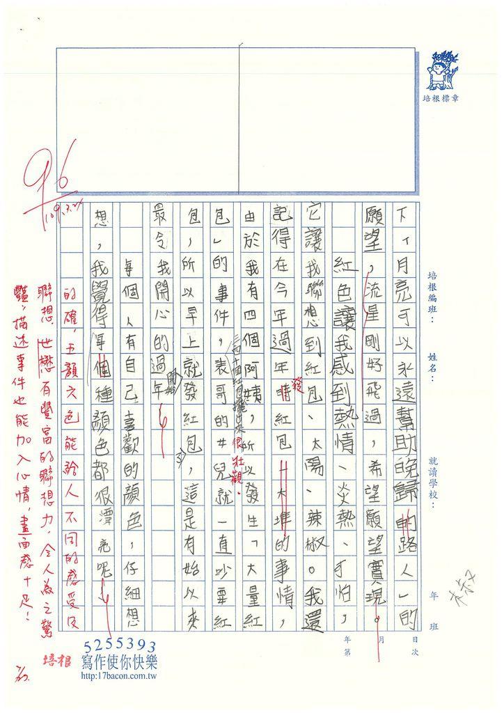 109W4401鄭世懋 (2).jpg