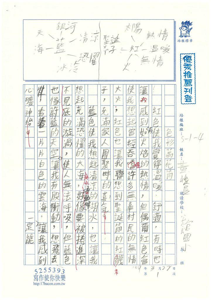 109W4401黃峻晨 (1).jpg