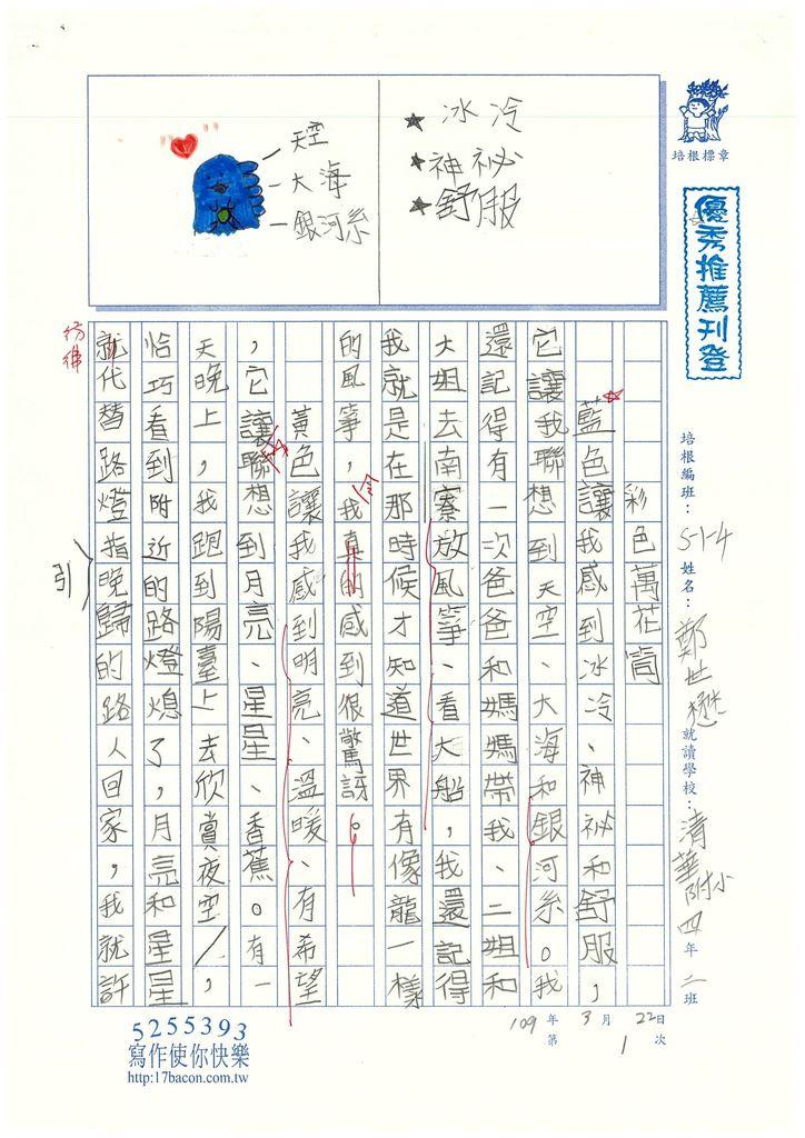 109W4401鄭世懋 (1).jpg