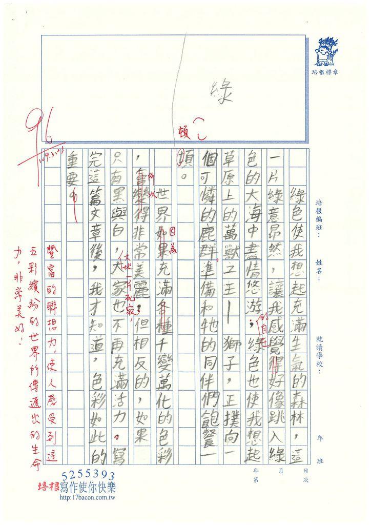 109W4401黃峻晨 (2).jpg