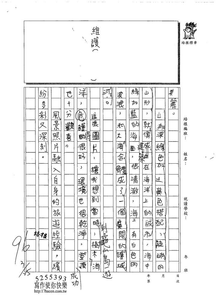 109W4402張宸睿 (2).tif