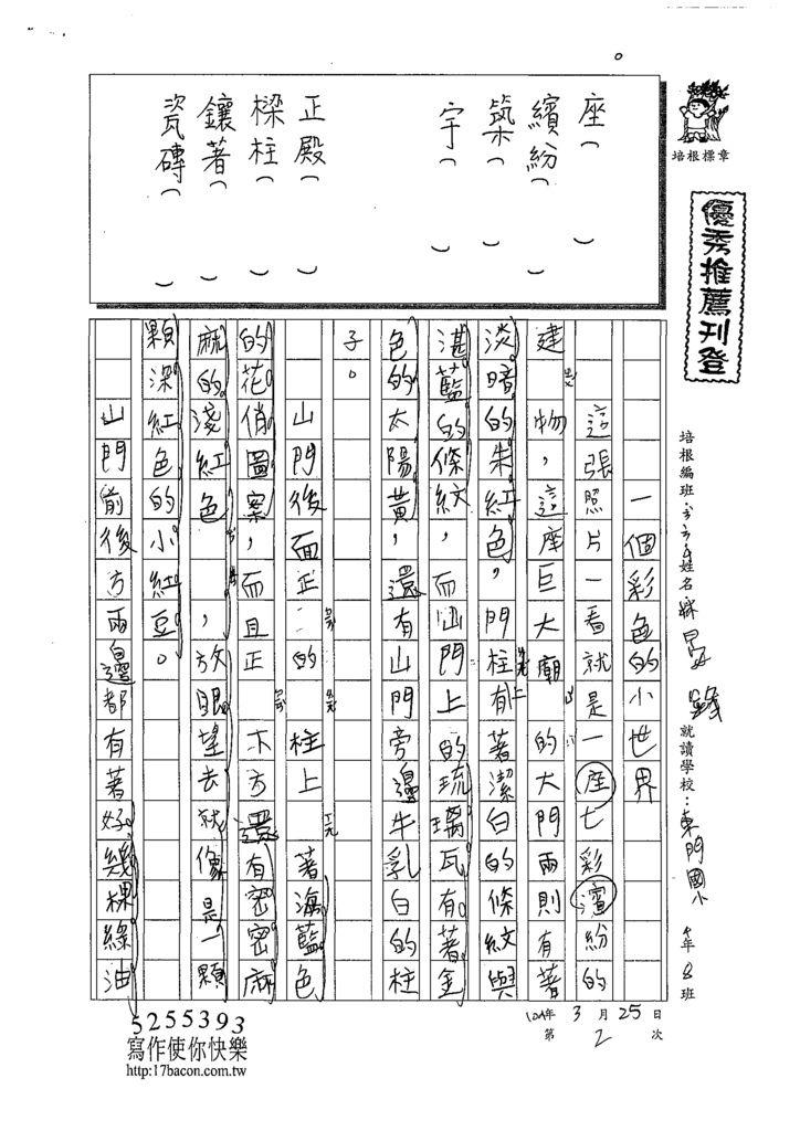 109W4402林晏鋒 (1).tif