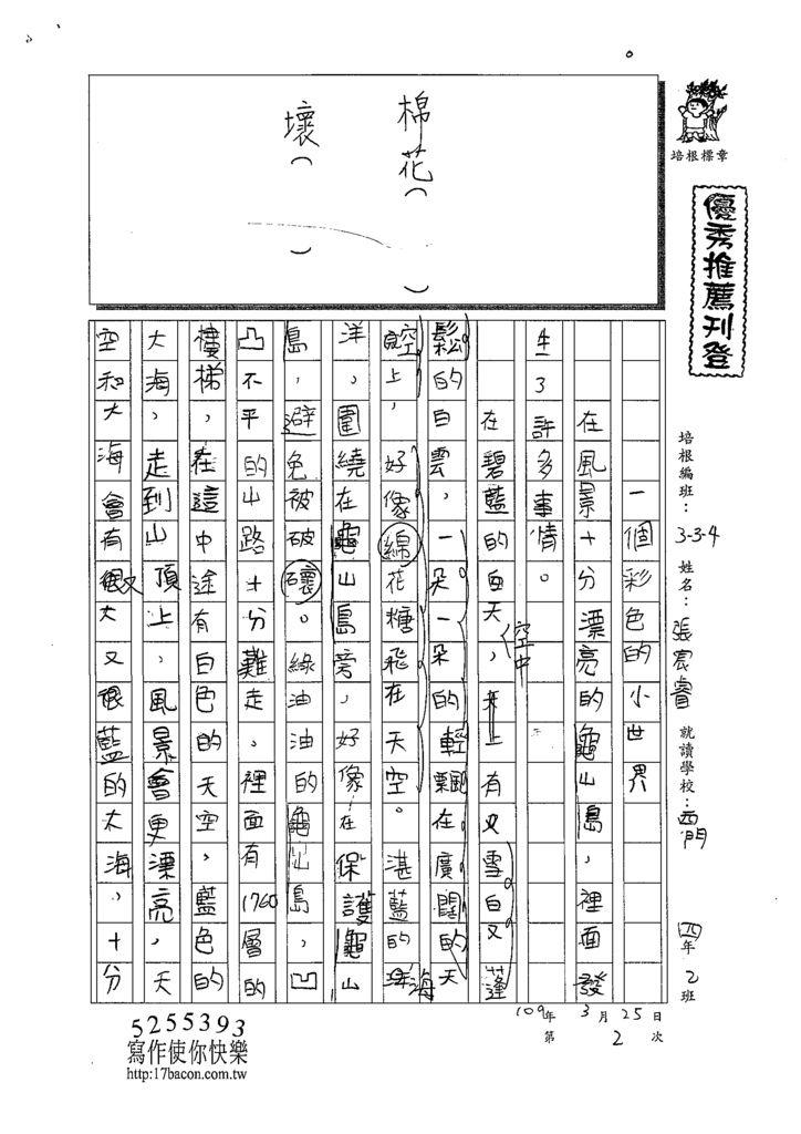 109W4402張宸睿 (1).tif