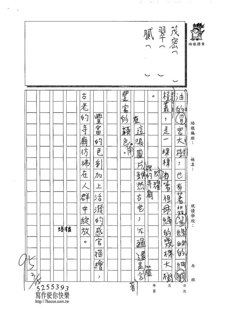 109W4402林晏鋒 (2).tif