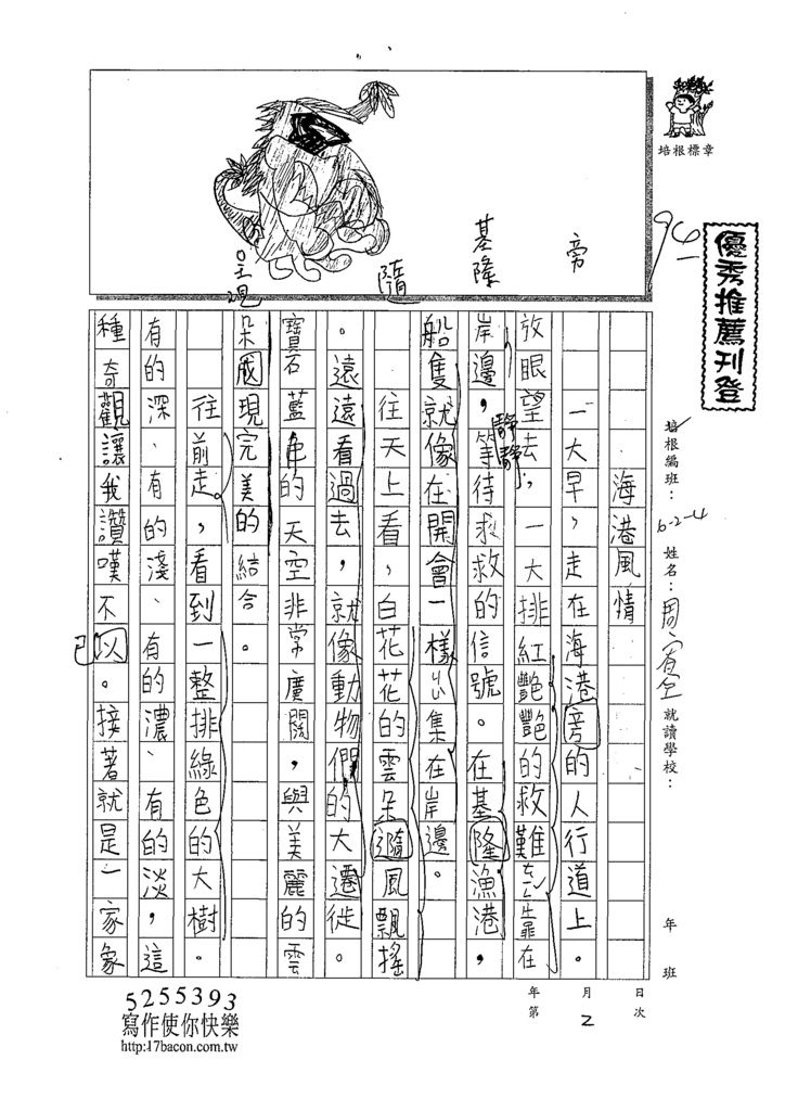 109W4402周宥全 (1).tif