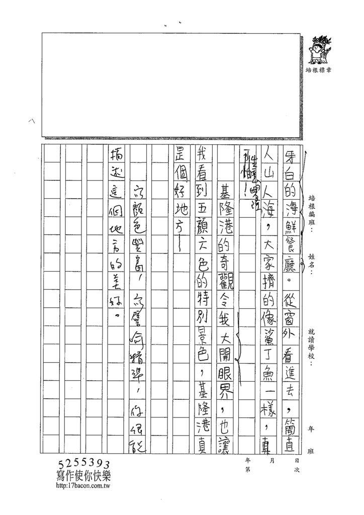 109W4402周宥全 (2).tif