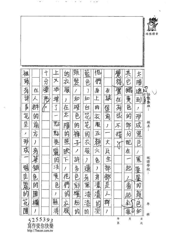109W4402薛力豪 (2).tif