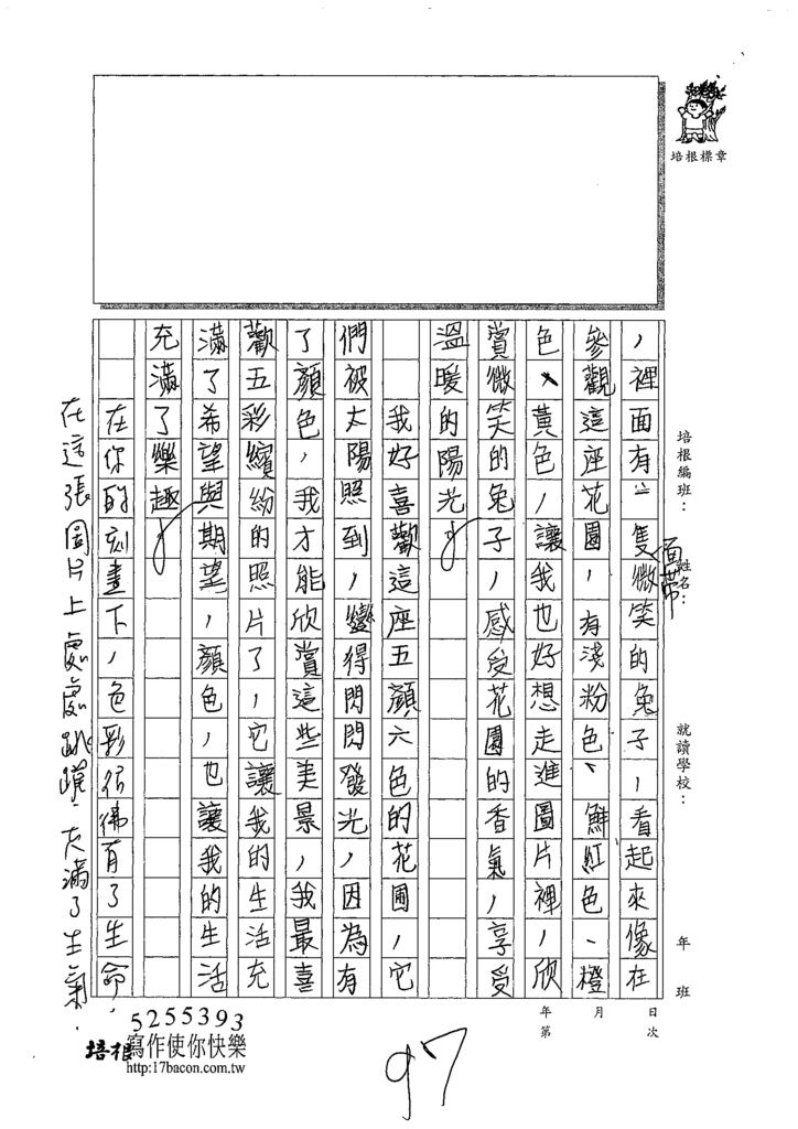 109W4402薛力豪 (3).tif