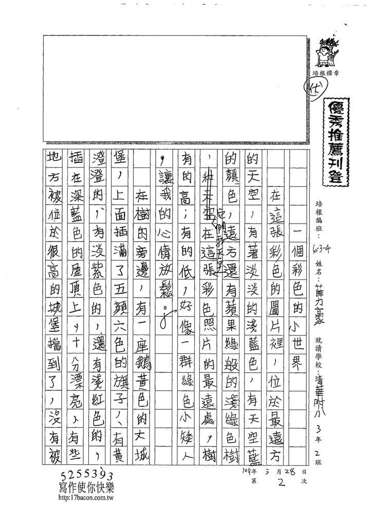 109W4402薛力豪 (1).tif