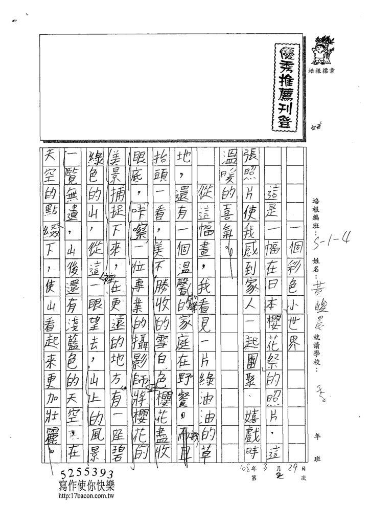 109W4402黃峻晨 (1).tif