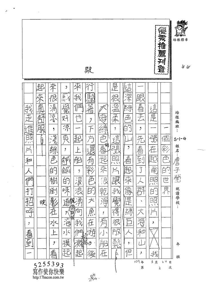 109W4402詹子瑩 (1).tif